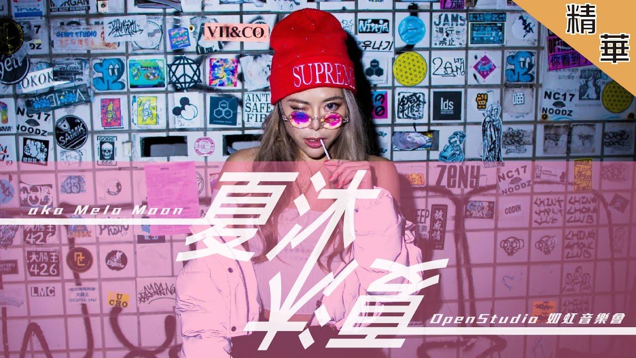 【Open Studio 如虹音樂會】防疫女神夏沐幫如虹音樂會寫了首RAP!帥炸!還不點進