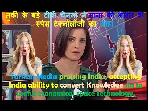 Turkish media praising india for world record of lauching of 104 satellite by ISRO