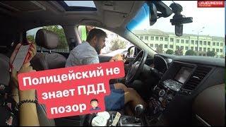 Полицейский Не Знает Пдд Позор !!!