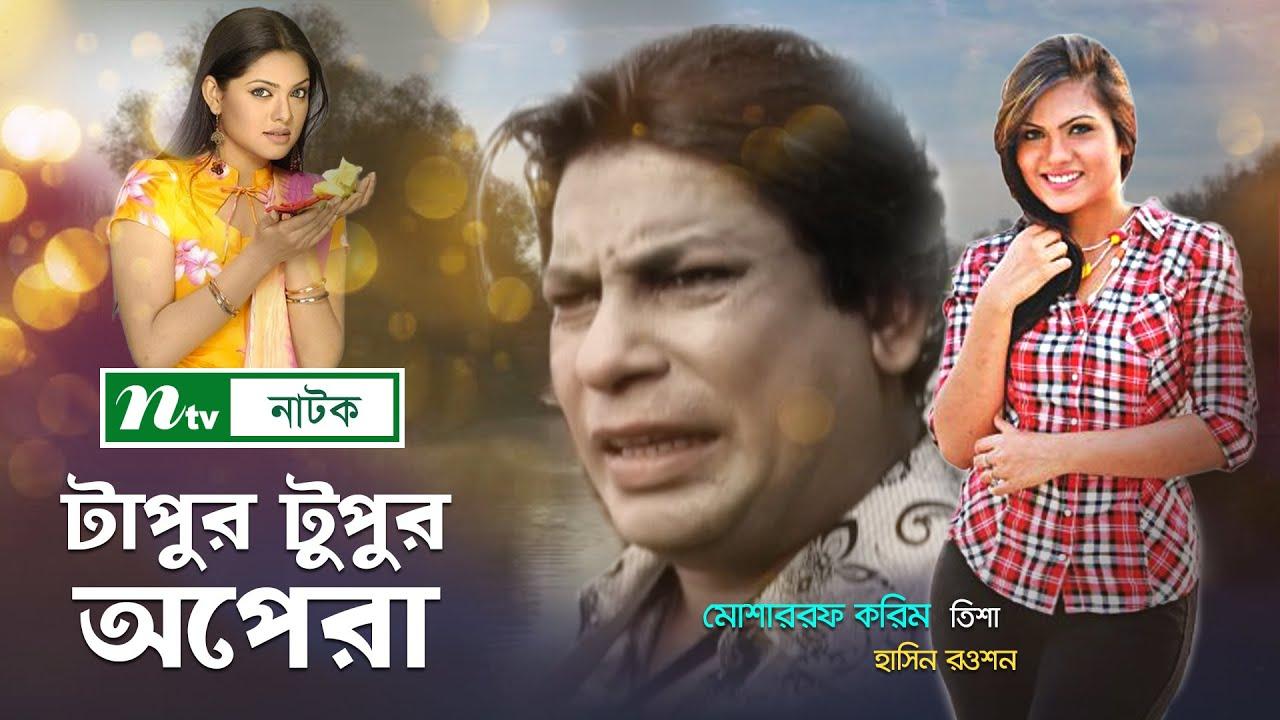 "Tapur Tupur Opera ""টাপুর টুপুর অপেরা "" | Mosarraf Karim | Tisha | Hasin Roshan | NTV Bangla Natok"