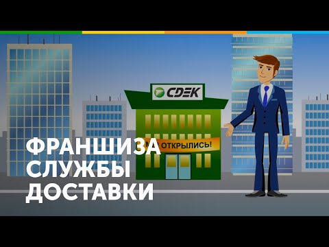 видео: Франшиза СДЭК