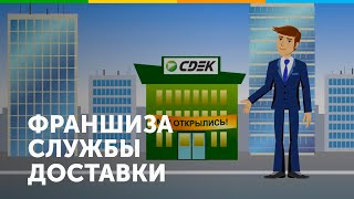 Франшиза СДЭК(, 2017-04-04T09:00:33.000Z)