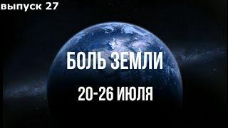 видео Катаклизмы