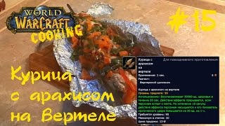 #15 Курица с арахисом на вертеле - World of Warcraft Cooking Skill in life - Кулинария мира Варкрафт