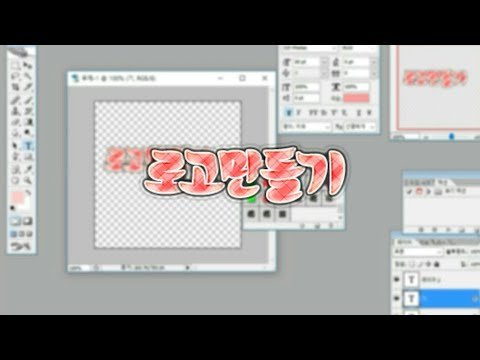 ○ 보배 - 로고만들기 / 컴퓨터로 로고만드는�