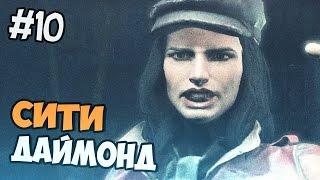 Fallout 4 прохождение на русском - ДАЙМОНД СИТИ - Часть 10