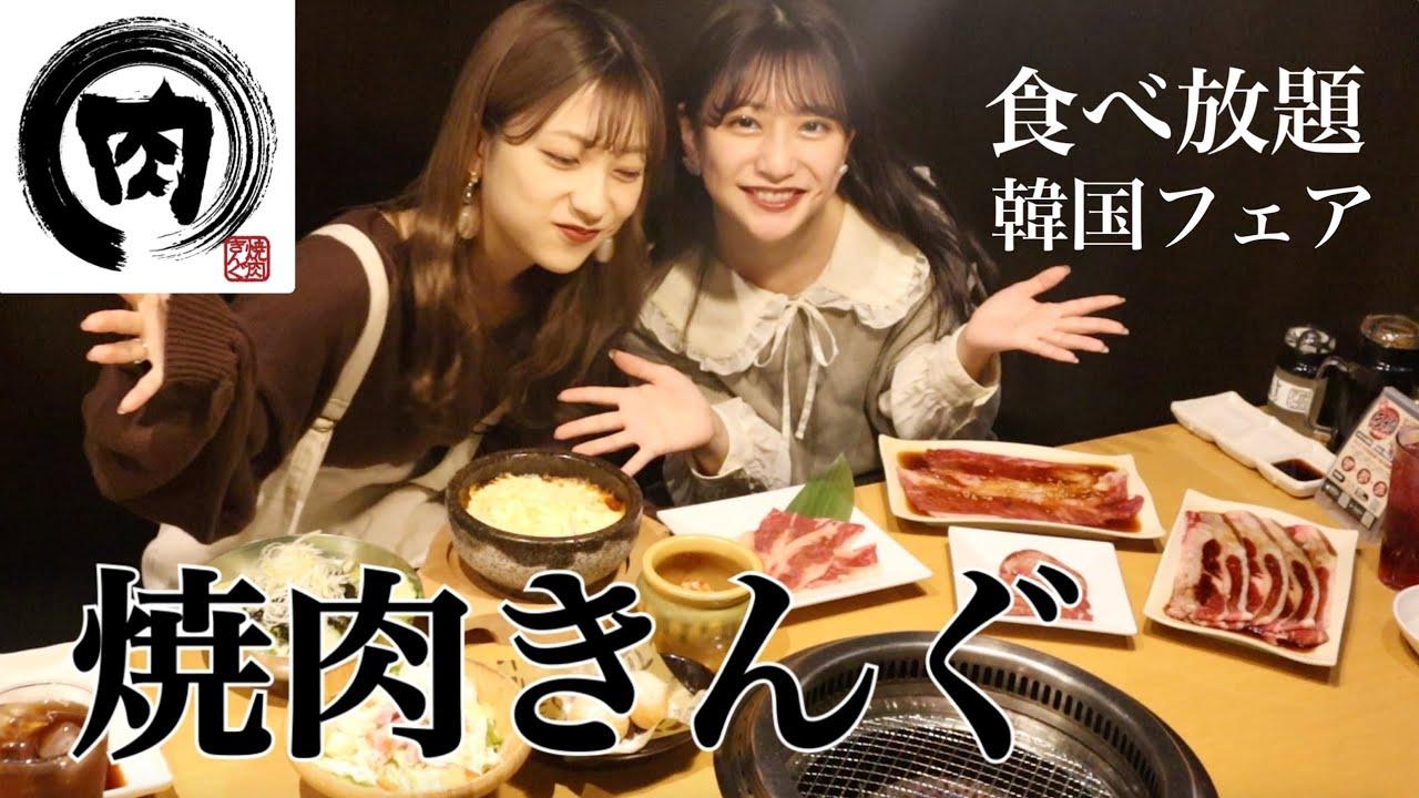 韓国 値段 焼肉 フェア きん ぐ