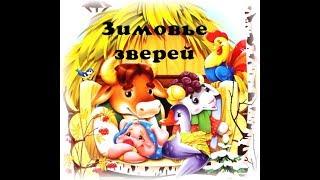 """Сказка """"Зимовье зверей"""" (читает Юлия Барановкая)"""