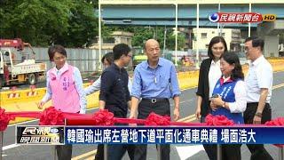 左營地下道平面化通車惹議 議員轟韓「好大喜功」-民視新聞