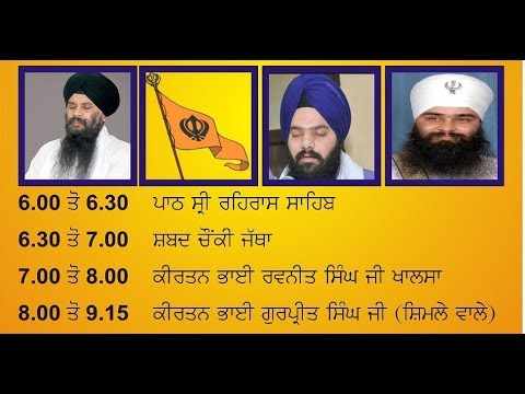 Live-Now-Gurmat-Kirtan-Samagam-From-Hakikat-Nagar-Delhi-14-Dec-2019