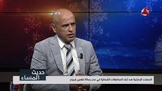 الحملات الإماراتيه في عدن ... رسالة تطمين لإيران |  حديث المساء