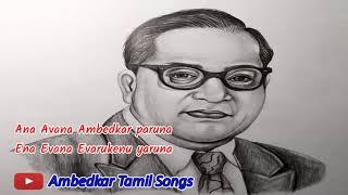 Ana avanaa ambedkar paruna | ஆனா ஆவன்னா அம்பேத்கர் பாருணா