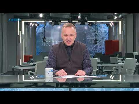 ТРК Аверс: Як це було 12 01 2019