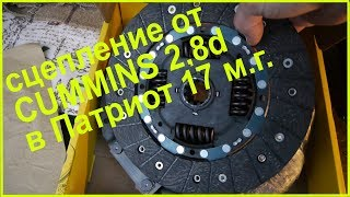 Сцепление от CUMMINS 2,8d в УАЗ Патриот 2017 м.г.