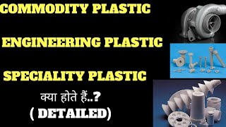 TYPES OF PLASTIC MATERIALS BASED ON THEIR USES