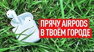 Спрятали AirPods в твоем городе