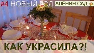 видео Новогодний декор дома и сада