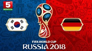 ЧМ-2018. Южная Корея - Германия. Обзор