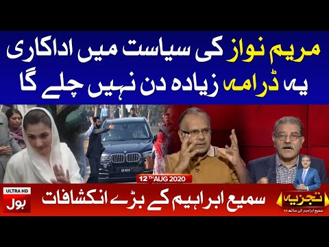 Tajzia Sami Ibrahim Kay Sath - Wednesday 12th August 2020