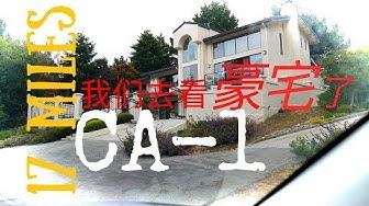 【Bing Log】1号公路通车啦 !!卡梅尔小镇-豪宅区 统统get✔️ | ( Best view? Finest Houses on the planet???)