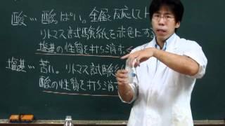 【化学基礎】酸塩基反応①~酸・塩基とは~
