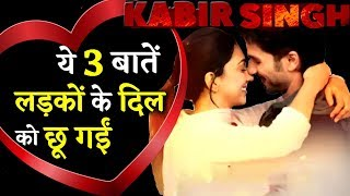 These 3 Qualities Of Kabir Singh Touched Every Boy's Heart!
