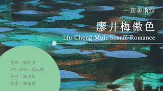 "廖井梅傲色 展覽導賞 ""Liu Cheng Mui: Scenic Romance"" Guided Tour"