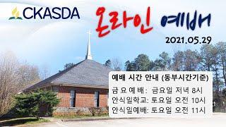 [샬롯재림교회] 온라인 예배 | 2021.05.29
