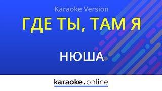 Где ты, там я - Нюша (Karaoke version)