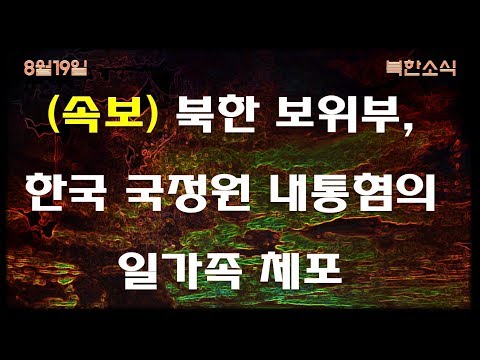 (속보)북한, 한국 국정원 내통혐의 일가족 긴급체포190819