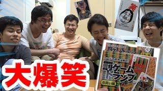 【大爆笑】罰ゲームトランプお笑い編がヤバすぎてキャラ崩壊したwww thumbnail