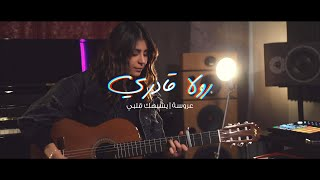 Rola Kadri - Yeshbahk Galbi / Aarosa Mashup |  رولا  قادري - يشبهك قلبي / عروسة