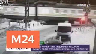 Пригородный поезд столкнулся с автомобилем на переезде в Подмосковье - Москва 24