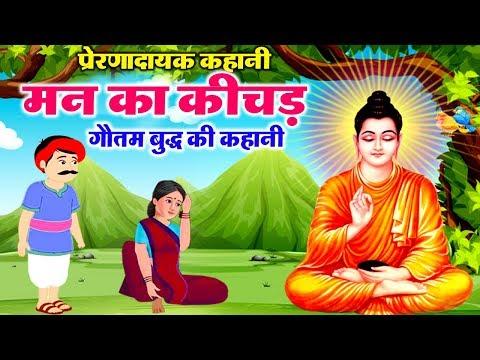 एक प्रेरणादायक कहानी - गौतम बुद्ध की कहानी - मन का कीचड़ - Gautam Buddha Motivation Story