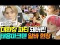 공개 프러포즈에 거절당한 남자를 봤을 때 NCT 멤버별 반응은❓ 다른 재질로 당황하는 태용, 마크, 텐💚 | #원하는대로 #ing