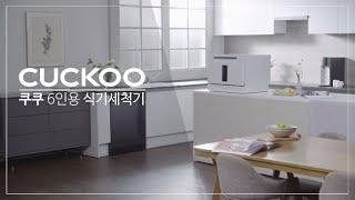 [cuckoo] 쿠쿠 6인용 식기세척기를 써야하는 진짜…