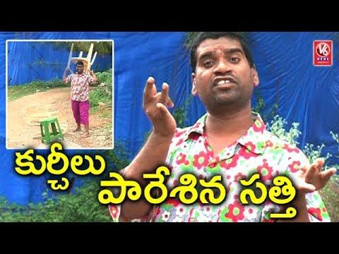 Bithiri Sathi Throwing
