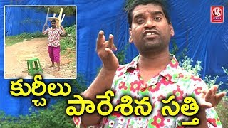 Bithiri Sathi Throwing Chairs | Sitting for Long Hours May Shorten Your Life Span | Teenmaar News
