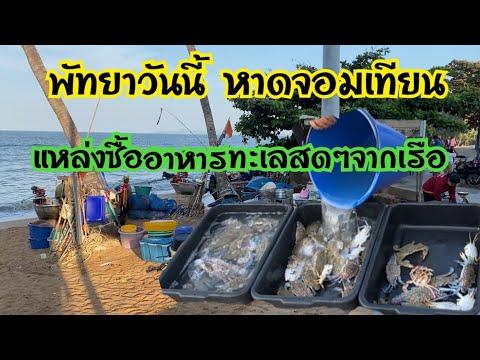 พัทยาวันนี้ หาดจอมเทียนเดินดูแหล่งซื้ออาหารทะเลสดๆที่พึ่งขึ้นจากเรือ