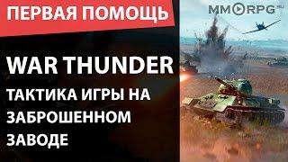 War Thunder. Тактика игры на Заброшенном Заводе. Первая помощь