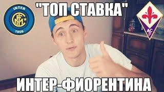 ТОП СТАВКА!!! ИНТЕР-ФИОРЕНТИНА   СЕРИЯ А   ПРОГНОЗ 500 РУБЛЕЙ  