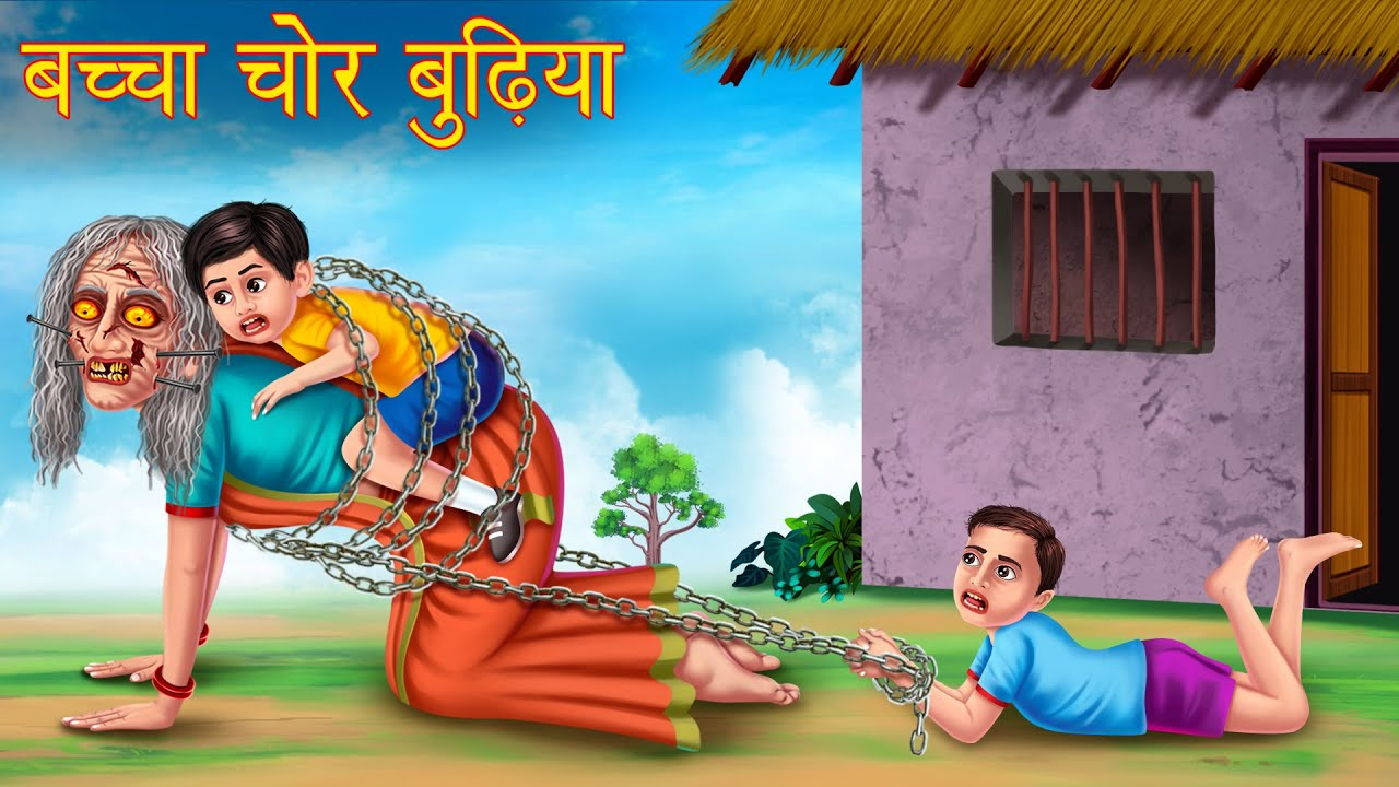 बच्चा चोर बुढ़िया   Baby Thief Witch   Horror Stories in Hindi   kahaniya in Hindi   Stories in Hindi