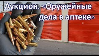 Аукцион. Оружейные дела в аптеке. Неожиданные находки в контейнере.