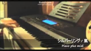 ♪ シルバーリング / 嵐 耳コピ ピアノ