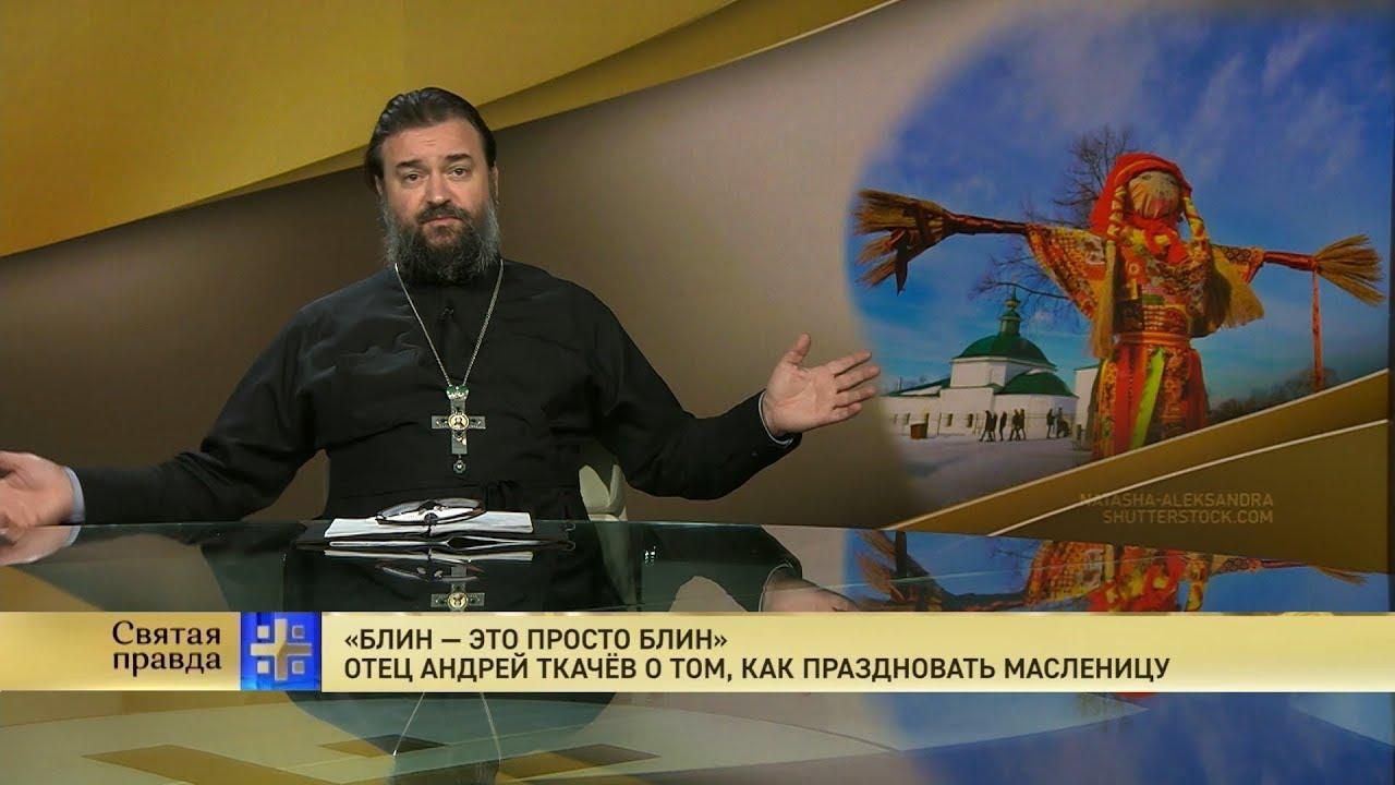 """""""Блин — это просто блин"""": Отец Андрей Ткачёв о том, как праздновать Масленицу"""