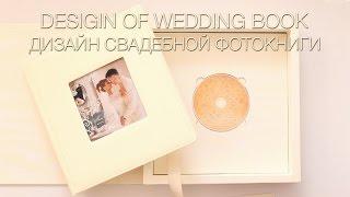 Свадебная фотокнига. Дизайн. / Design of wedding book