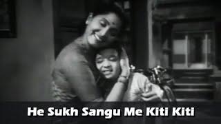 He Sukh Sangu Me Kiti Kiti - Cult Marathi Original Song - Dhakti Jaoo