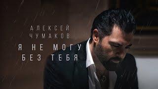 Алексей Чумаков — Я не могу без тебя