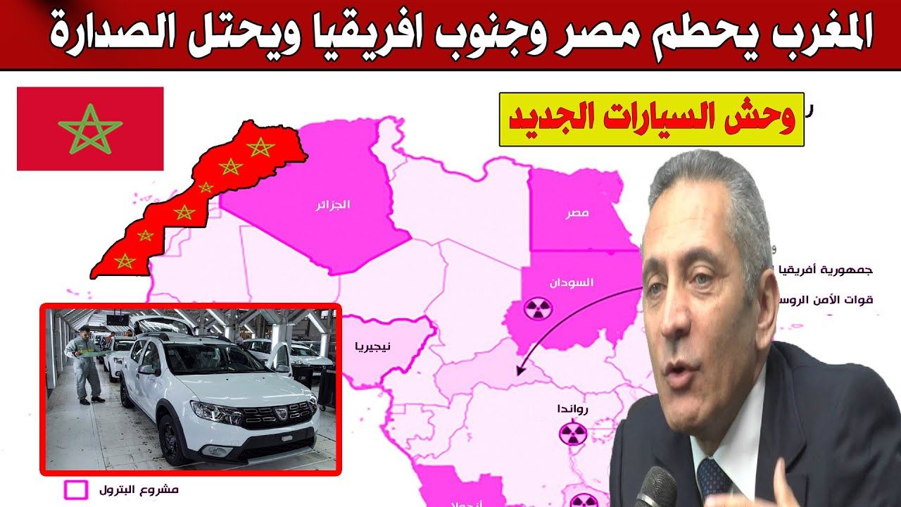عاجل .. المغرب يعلن رسميا زعامة القارة الافريقية في صناعة السيارات ويحطم جنوب افريقيا ومصر !