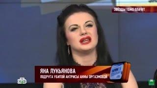 Яна Лукьянова ток-шоу Говорим и Показываем на НТВ о смерти Анны Оргазмовой